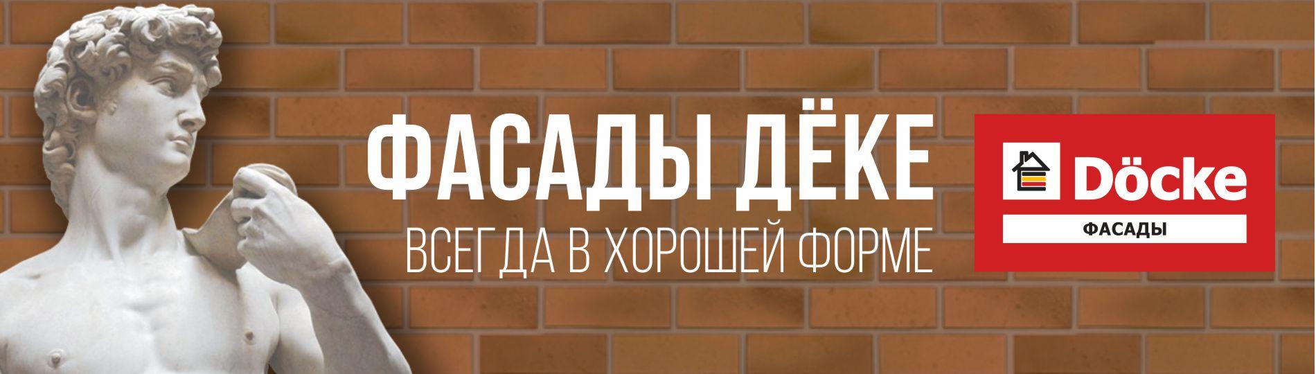 - Фасады Деке