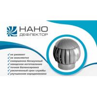Нанодефлекторы (4)