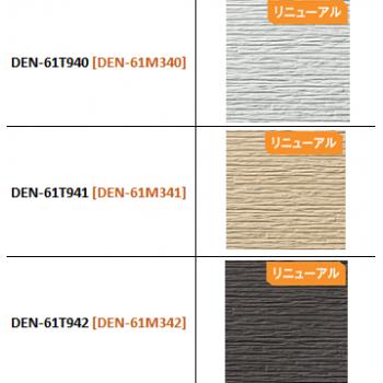 Фиброцементные фасадные панели TORAY серия DEN